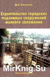 Строительство городских подземных сооружений мелкого заложения. Специальные ...