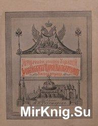 Историческое описание всех коронаций российских царей, императоров и импера ...