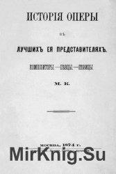 История оперы в лучших ее представителях. Композиторы. Певцы. Певицы