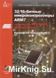 32/16-битные микроконтроллеры ARM7 семейства AT91SAM7 фирмы Atmel. Руководс ...