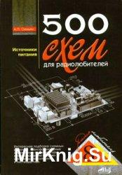 500 схем для радиолюбителей. Источники питания