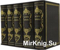 История евреев от древнейших времён до настоящего. Собрание в 12 томах