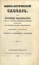 Мифологический словарь, или Краткое толкование о богах и прочих предметах д ...