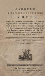 Записки историогеографическия о Мореи
