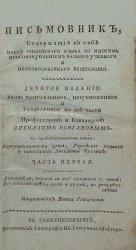 Письмовник, содержащий в себе науку российского языка со многим присовокуплением разного учебного и полезнозабавного вещесловия