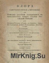 Флора санктпетербургская и московская
