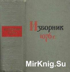 Изборник 1076 года