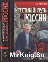 Крестный путь России. 1991—2000.