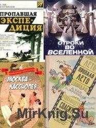 Авенир Зак и Исай Кузнецов - Собрание книг (35 произведений)