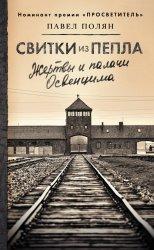 Свитки из пепла. Жертвы и палачи Освенцима