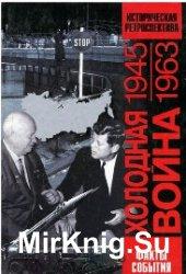 Холодная война. 1945-1963 гг. Историческая ретроспектива