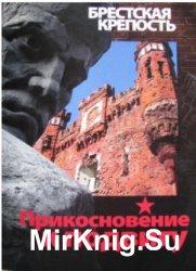 Брестская крепость. Прикосновение к подвигу. 7-е издание, дополн.