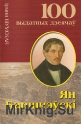 Ян Баршчэўскi