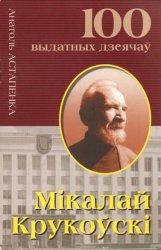 Мікалай Крукоўскі