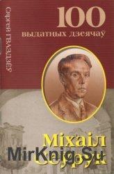 Міхаіл Сеўрук