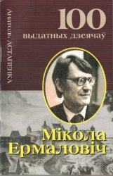 Мiкола Ермаловiч