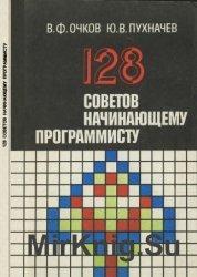 128 советов начинающему программисту