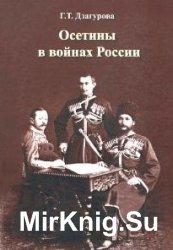 Осетины в войнах России