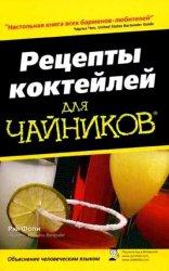 Рецепты коктейлей для чайников 3-е изд.