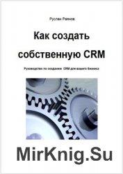 Как создать свою CRM
