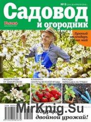 Садовод и огородник №8 2016