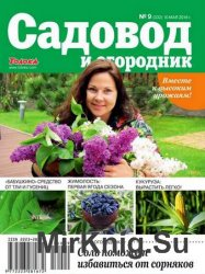 Садовод и огородник №9 2016