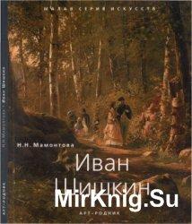 Иван Шишкин (Малая серия искусств)