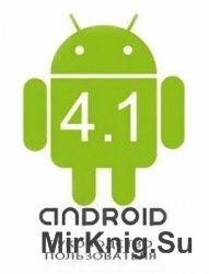Android 4.1. Руководство пользователя