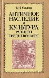 Античное наследие и культура раннего средневековья (конец V - начало VII ве ...