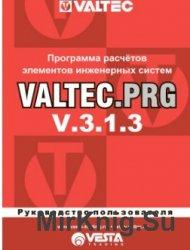 Valtec.PRG v. 3.1.3 Программа расчета элементов инженерных систем