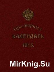Придворный календарь на 1915 год