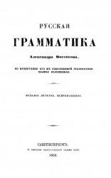 Русская грамматика Александра Востокова, по начертанию его же сокращенной г ...