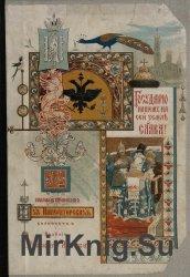 Альбом коронации Их Императорских Величеств