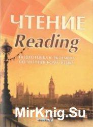 Чтение. Reading: Подготовка к экзамену по английскому языку