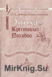 Эпоха крестовых походов (Запад в крестоносном движении)