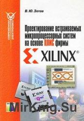 Проектирование встраиваемых микропроцессорных систем на основе ПЛИС фирмы X ...