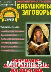 Бабушкины заговоры № 12, 2013