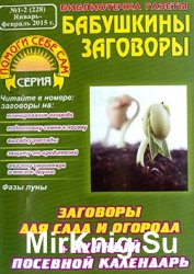 Бабушкины заговоры № 1-2 2015