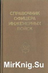 Справочник офицера инженерных войск