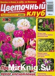 Цветочный клуб № 1-2, 2014  |   Украина