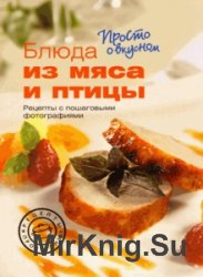Блюда из мяса и птицы. Рецепты с пошаговыми фотографиями