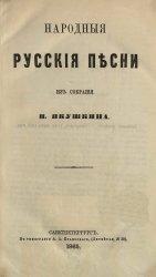 Народные русские песни из собрания П. Якушкина