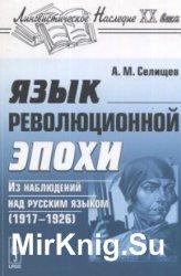 Язык революционной эпохи: Из наблюдений над русским языком (1917-1926)