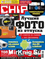 Chip №6 2016 Россия + DVD