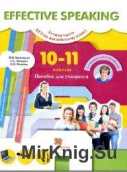 Английский язык. 10-11 классы. Effective Speaking. Устная часть ЕГЭ