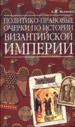 Политико-правовые очерки по истории Византийской Империи
