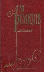 Ремизов А. М. - Собрание сочинений в 10 томах