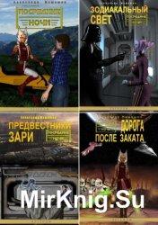Серия - Посредине ночи (7 книг)