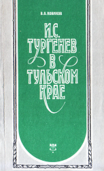 И.С. Тургенев в тульском крае