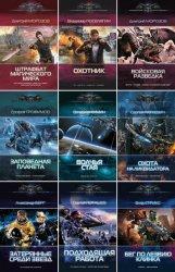 Серия - Современный фантастический боевик (84 книги)